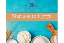 Shavuos Image for AJC
