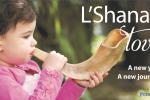 rosh-hashanah-graphic_59dba5e9f4007aa060d422703c888197