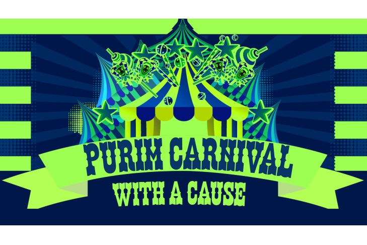 Purim Carnival With A Cause Banner
