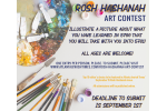 Rosh Hashanah Art Facebook