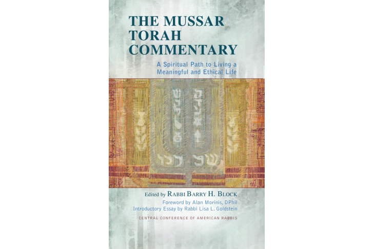 Mussar Commentary maple press MECH.indd
