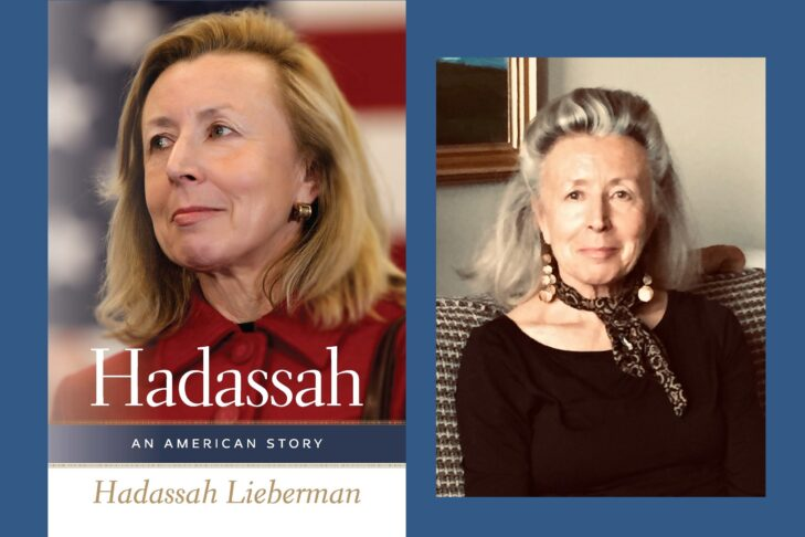Event graphic hadassah lieberman