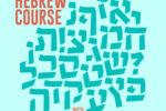 Hebrew Course_Square Less Info
