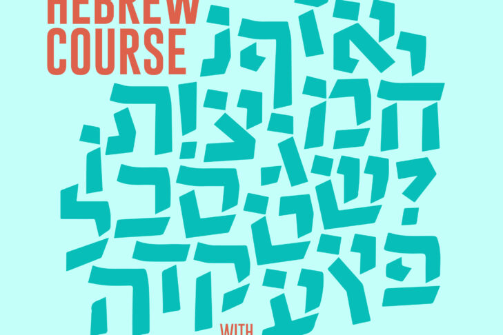 Hebrew Course_Square Less Info