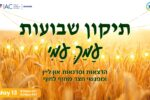 Gvanim-Shavuot-Tikun-02-01-scaled